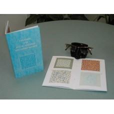 Таблицы Рабкина для исследования цветоощущения